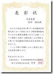 表彰状(第57回近畿部会学術大会大会長賞)